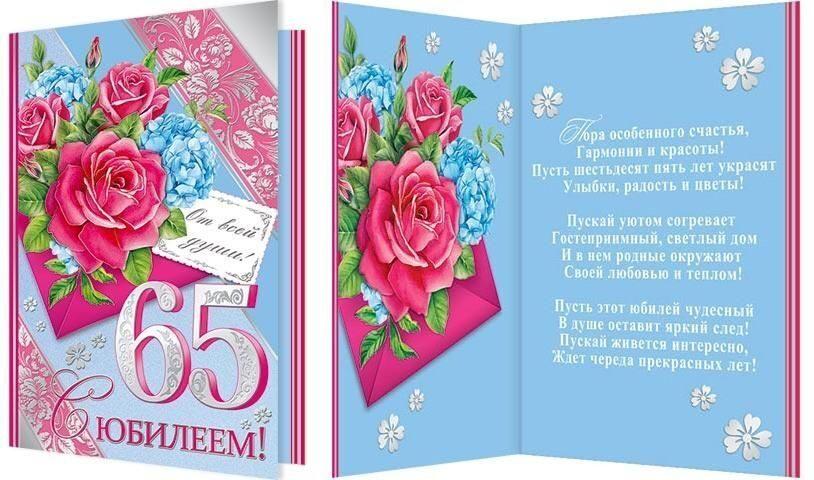 Поздравления с юбилеем подруге на 65 лет