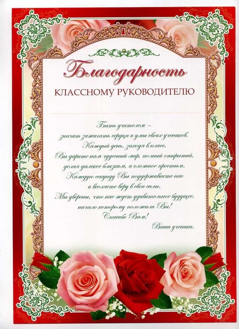 благодарность руководителю открытки известного певца